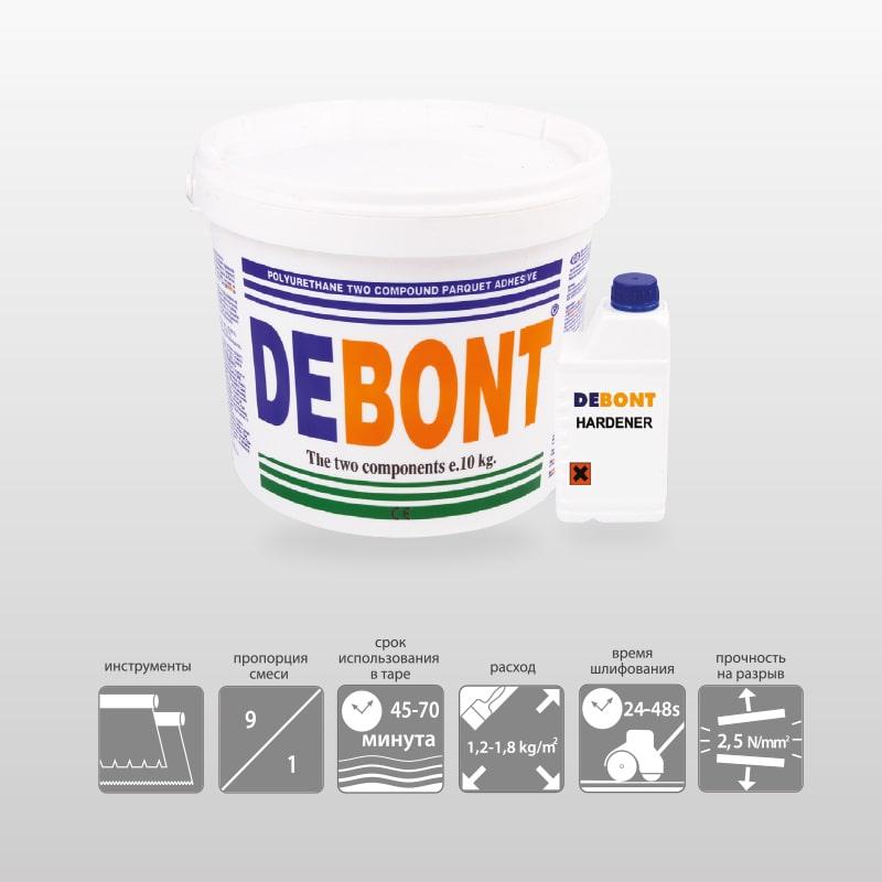 DEBONT-2К Полиуретановый Паркетный Клей Для Деревянного