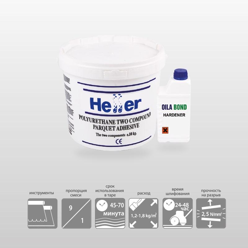 HELLER 2К-Полиуретановый Паркетный Клей Для Деревянного Паркета